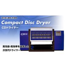 高性能・高効率を追求したドライヤー「CDドライヤー」 製品画像