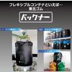 【土砂運搬用ゴム製バック】土砂バックナー 製品画像