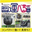 土砂運搬用(1t) ゴム製フレコンバック『運べるくん』 製品画像