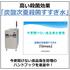 炭酸次亜殺菌すすぎ水「Gmax」食品衛生管理のハンドブック進呈中 製品画像