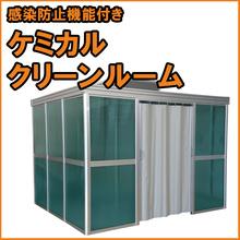 除菌HEPAフィルタ搭載クリーンブース『ケミカルクリーンルーム』 製品画像