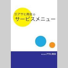 『株式会社アサヒ商会のサービスメニュー(カタログ)』 製品画像