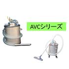 【ペール缶用エアバキュームクリーナー】AVCシリーズ 製品画像