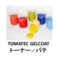 TOMATEC GELCOAT 『トーナー』・『機能性パテ』 製品画像
