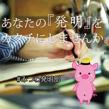 みつわ発明部( 設計・試作・金型製作・販促 / 東京都足立区 ) 製品画像