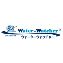 『ウォーターウォッチャー』 製品画像
