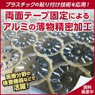 両面テープ固定によるアルミの薄物精密加工 製品画像