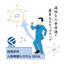 【ユーザー事例紹介】株式会社アトックス様人事考課システム2016 製品画像