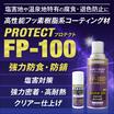 高性能フッ素樹脂系コーティング材『プロテクト FP-100』 製品画像