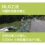 可塑性空洞充填工『NLG工法』 ※施工事例資料プレゼント! 製品画像