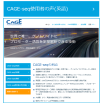 CAGE・使用者の声(英語) 製品画像