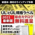 "『UL/cULラベル 総合カタログ』※2021年""夏""最新版 製品画像"