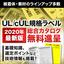 『UL/cULラベル 総合カタログ』※2020年最新版  製品画像