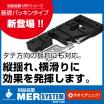 制振装置MER-SYSTEM BaseType【基礎パッキン型】 製品画像