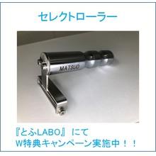 手動式テストコーター『セレクトローラー』※デモ機貸出し可能 製品画像