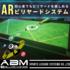 ビリヤードシステム ABM 製品画像