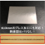 『薄板プレス加工技術と薄肉成形・インサート技術』紹介資料あり 製品画像
