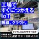 工場ですぐに使えるIoT「ワイヤレスIoTクラウドロガー」 製品画像