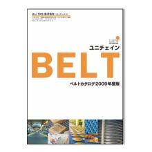 【無料進呈】産業用・食品用『搬送ベルト 総合カタログ』 製品画像