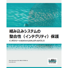 【資料】組み込みシステムの整合性(インテグリティ)保護 製品画像