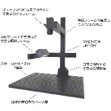 画像検査専用ステージ(光学条件調整機構を標準装備カメラスタンド) 製品画像