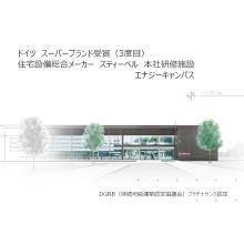 日本スティーベル株式会社 会社案内 製品画像