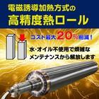 脱炭素や省エネに貢献。コストを抑えた『誘導発熱ジャケットロール』 製品画像