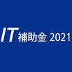 IT導入補助金2021 製品画像
