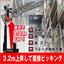 【高層ピッキング】ハイピックランナー【作業効率UP】 製品画像