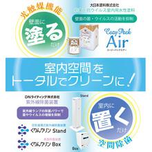 室内の抗菌・抗ウイルス対策に、塗料製品と除菌装置のコラボ販売 製品画像