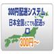 梱包発送物のコストの見直しに!日本全国300円(税別)~配送 製品画像