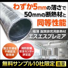 厨房排気用断熱材『エスエスプレミア』※10社限定でサンプル進呈 製品画像