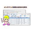 メンテナンス業務支援システム『めんたん』 製品画像