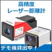 高精度レーザー距離計『EDSシリーズ』 製品画像
