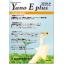 Yano E plus 2018年9月 GDC市場 製品画像