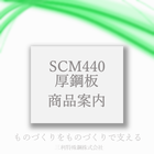 【SCM440板材】 溶断・鋼板・切り板 製品画像
