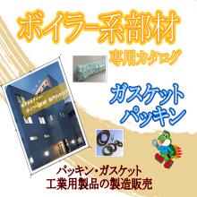 【ボイラー部材専用 ガスケット・パッキン カタログ】 製品画像