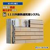LLH外断熱通気層システム(乾式外断熱工法) 製品画像