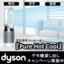 ダイソン 空気清浄ファンヒーター『Pure Hot Cool』  製品画像