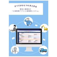 解体工事業向け『工程管理アプリ/工程管理システム』 製品画像