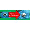 【マグネットホックのご提案】シートに磁石 製品画像