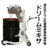 油圧式ドラム缶運搬車専用撹拌機 ドリームミキサ 製品画像
