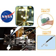 製品採用事例No.3【NASA様】 小型・軽量ポンプ 製品画像