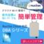 屋外向けクラウド管理型無線LAN『DBA-3621P』 製品画像