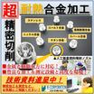 技術紹介『超耐熱合金の高精度切削加工』※事例紹介資料を進呈中 製品画像