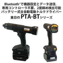 バッテリー式全自動電動トルクドライバー PTA-BTシリーズ 製品画像