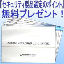 小冊子『セキュリティ製品選定のポイント』を無料プレゼント! 製品画像