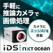 推論カメラ『IDS NXT ocean』 製品画像