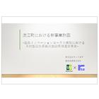 【資料】浪江町における新事業計画 製品画像