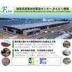 非住宅向けの大型木材・特殊木材に特化 福島高度集成材製造センター 製品画像